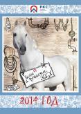 ркс, белое и пушистое жкх, лошадь, араб