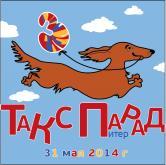 Такспарад 2014, такса, рыжая такса, логотип, вектор